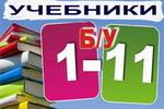 Рабочие тетради. Учебники 1,  2,  3,  4,  5,  6,  7,  8,  9,  10,  11 классы